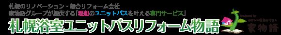 札幌浴室ユニットバスリフォーム物語